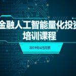 招生简章 | 金融人工智能量化投资培训课程