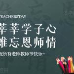 教师节 | 学子心,恩师情